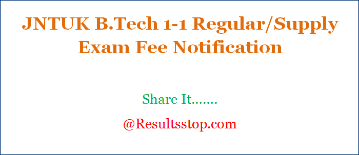 JNTUK 1-1 sem Notification 2018,JNTUK 1-1 Exam fee notification